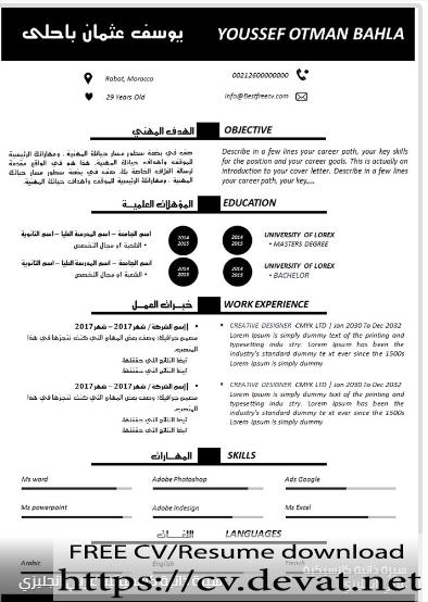 سيرة ذاتية عربي انجليزي 2020 CV Arabic English - CV Resume